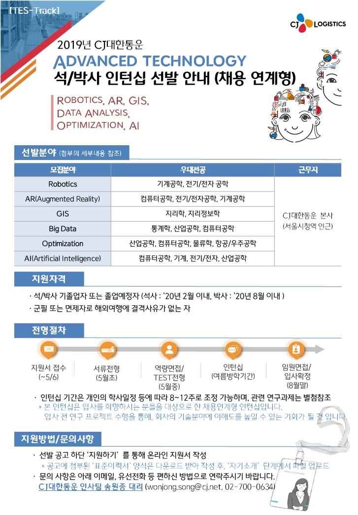 CJ대한통운 미래기술 석/박사 인턴십 선발
