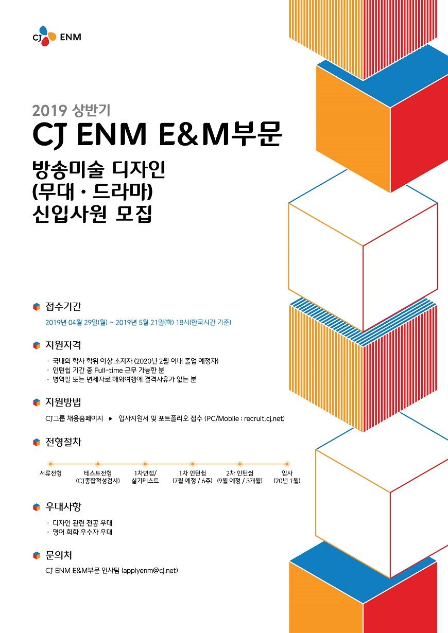 CJ ENM 신입사원 모집
