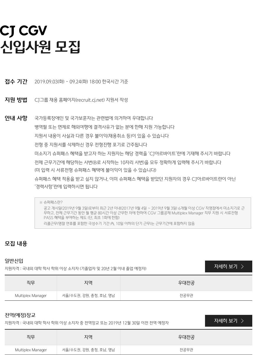 2019년 하반기 CJ CGV 신입사원 모집