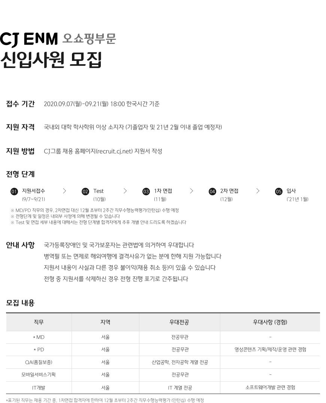 2020년 하반기 CJ ENM(오쇼핑 부문) 신입사원 모집